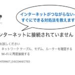 【即解決!】インターネットがつながらない時にすべき全対処法