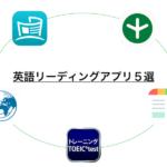TOEIC920点の私が、リーディングに役立つ英語アプリ5つをくわしく解説