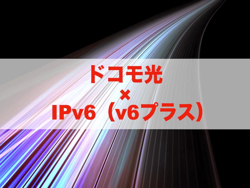 ドコモ光×IPv6