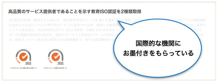 産経オンライン英会話 ISO認証