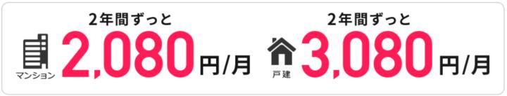 So-net光プラス 料金
