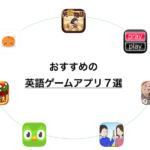 ゲームで英語が学べる⁈本気でおすすめの無料アプリ7つを紹介します。