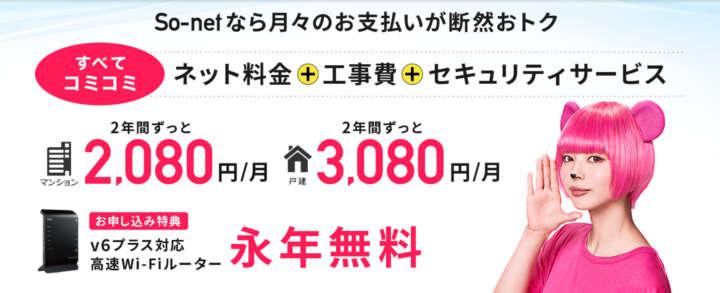 So-net光プラス 公式サイト