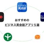 TOEIC920点の私が、本気でおすすめするビジネス英会話アプリ5選