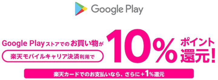 楽天モバイル GooglePlay
