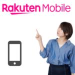 楽天モバイルでiPhoneをお得に使うための全知識と5つの注意点!