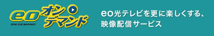 eo光オンデマンド