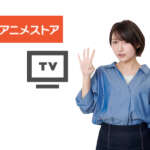 【2020年最新版】dアニメストアをテレビで視聴する4つの方法