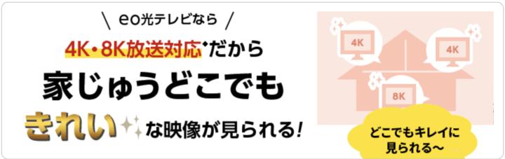 eo光テレビ アンテナ不要