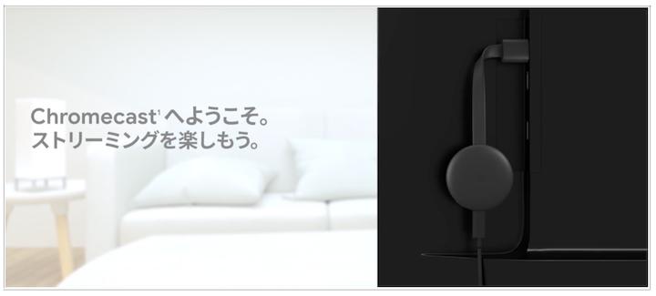 Amazonプライムビデオ Chromecast