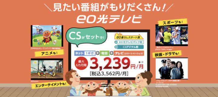 eo光テレビ