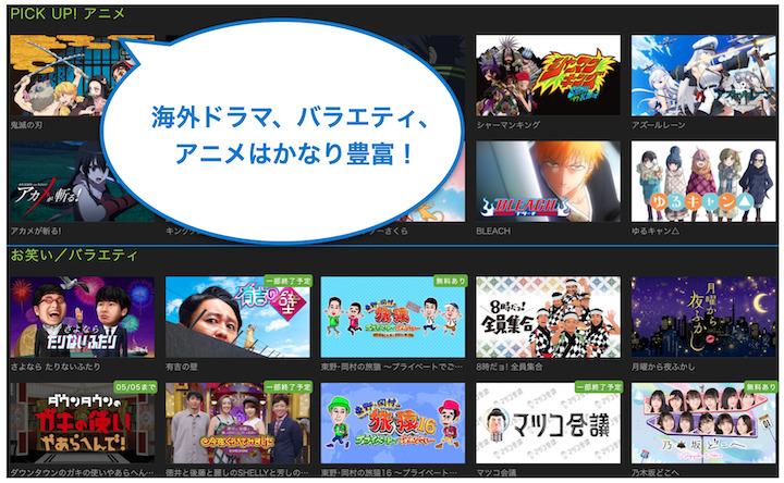 動画配信サービス hulu