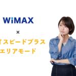 WiMAXのハイスピードプラスエリアモードとは?メリット・デメリットを解説
