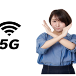 騙されるな!5G対応のポケットWiFiはおすすめしない!