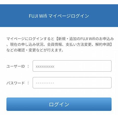 FUJI WiFiのサイト
