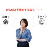 WiMAXはどこで契約するのがおすすめ?最安・最速の申し込み方法