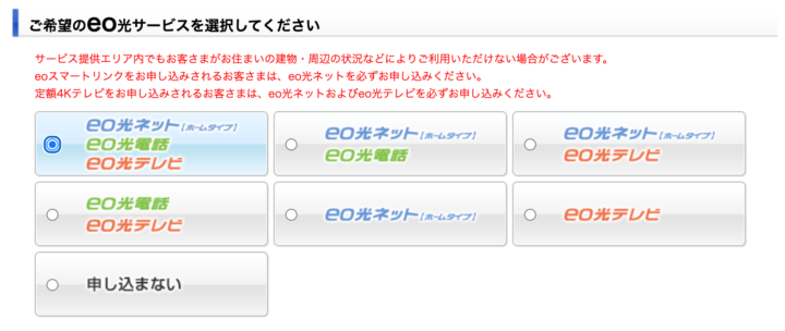 eo光テレビ 申し込み