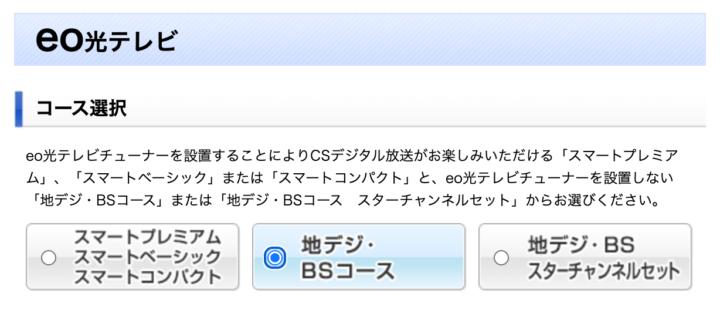 eo光テレビ コース選択