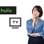 あなたにぴったり合うのはどれ?Huluをテレビで視聴する4つの方法