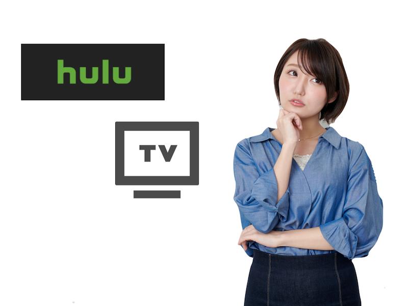 方法 で 見る hulu テレビ Hulu(フールー)の登録方法と使い方を徹底解説!