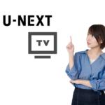 テレビでU-NEXTを視聴する方法5つ|あなたにぴったり合うのはどれ?