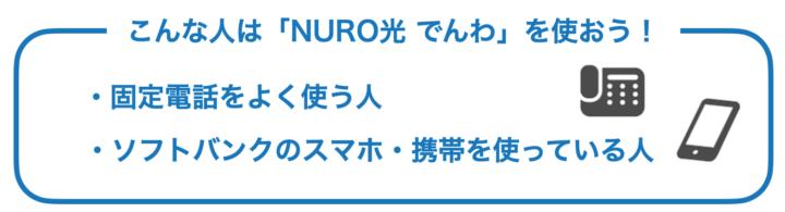 NURO光 でんわ