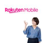 【2021年1月版】楽天モバイルのおすすめ端末5選!実質0円もあり