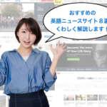 英語講師の私が、本気でおすすめする英語ニュースサイト8選|2021年版