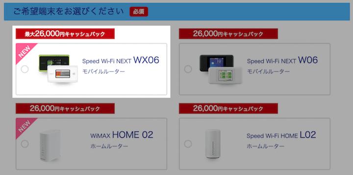 WX06を選ぶ