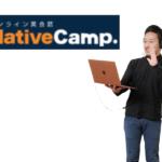 ネイティブキャンプを使っている私が、良い講師を見つけるコツ4つを解説