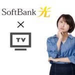 【2020年版】ソフトバンク光のテレビサービスって良いの?内容・料金をやさしく解説