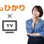 auひかりテレビは地デジが見れない?!料金や見れる番組、知っておきたい注意点
