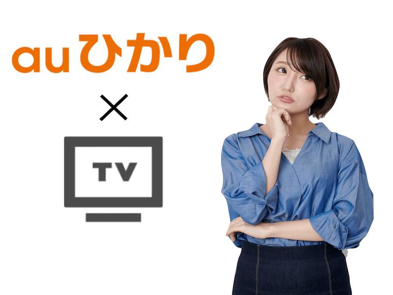 auひかり テレビ