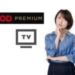 FODプレミアムをテレビで視聴する4つの方法と、知っておくべき注意点