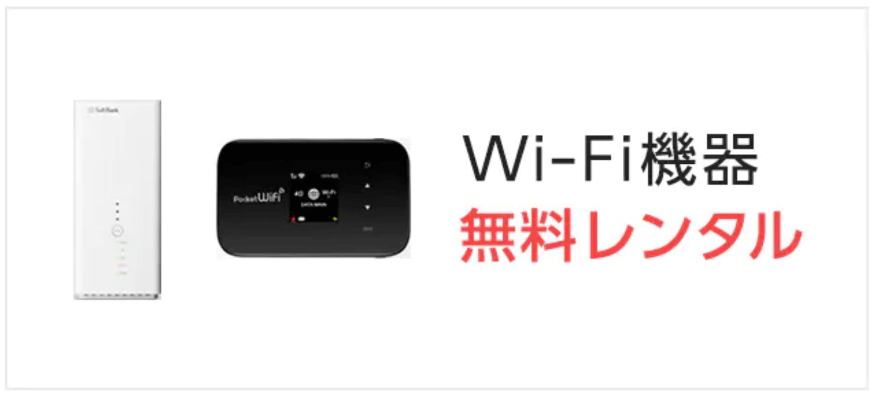 Wifi エヌズ カンパニー ポケット