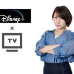 Disney+(ディズニープラス)をテレビで見る方法3つと、注意点を解説