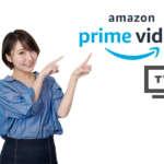 Amazonプライムビデオをテレビで見る方法と、知っておくべき注意点3つ