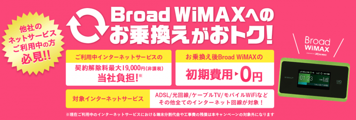 Broad WiMAXのサイト