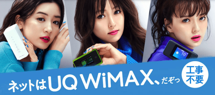 uqwimaxのトップ画像
