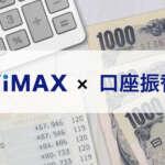 クレカ必要なし!口座振替でWiMAXを契約する前に知るべき注意点4つ