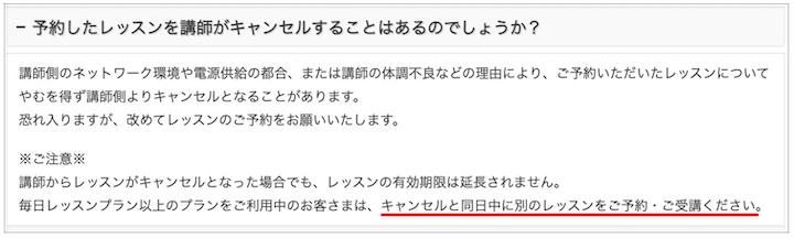 Weblio英会話 予約キャンセル