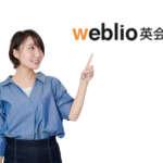 Weblio英会話の口コミ・評判ってどうなの?体験した私がレビューします。