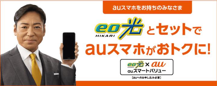 eo光電話 auスマートバリュー