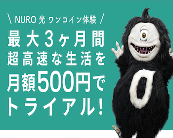 NURO光 ワンコインキャンペーン