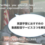 TOEIC920点の私が、英語学習におすすめの動画配信サービス3つを解説