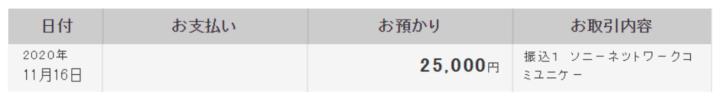 NURO光 マンション キャッシュバック
