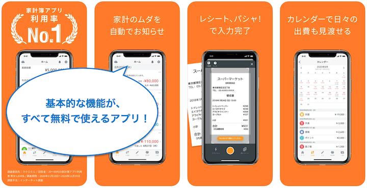 家計簿アプリ 無料