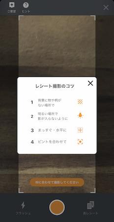 家計簿アプリ レシート読み込み機能