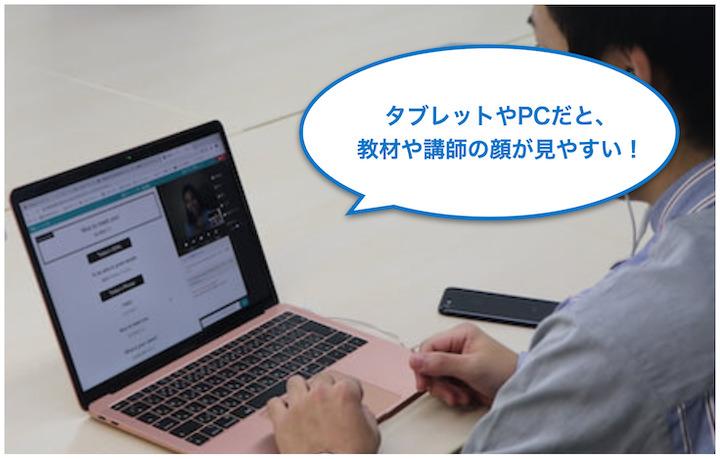 オンライン英会話 PC