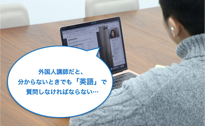 オンライン英会話 日本人講師 メリット